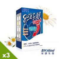 【BIOline星譜生技】go好眠_舒壓好眠膠囊_3入組(30顆/盒)x3