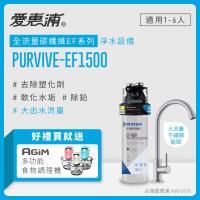 愛惠浦 EF series全流量強效碳纖維系列淨水器 EVERPURE PURVIVE-EF1500(贈2好禮)