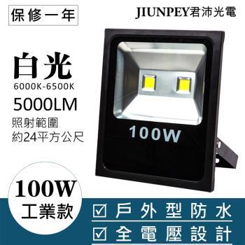 LED led照明  燈具 投射燈 led投射燈 戶外投射燈 led防水投射燈 100瓦 工業款 LED 100w 投射燈led 投射燈具 100W