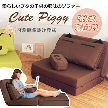 【Banners life】Cute Piggy 慵懶造型豬沙發床(獨立筒升級款)