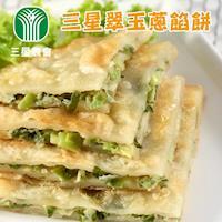 三星農會 翠玉蔥餡餅(5入/包/750克)3包一組 (買一送一共6包)