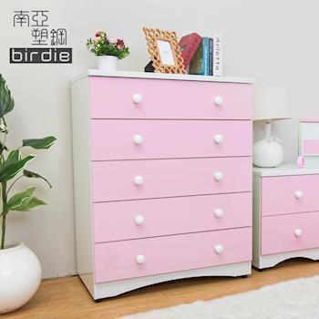 Birdie南亞塑鋼-貝妮2.7尺粉色塑鋼五斗櫃