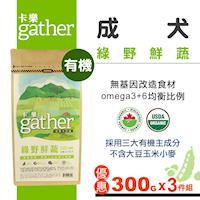 卡樂有機糧  綠野鮮蔬 成犬 飼料配方300克*3