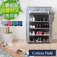 棉花田【禮頓】簡易組裝單門五層防塵鞋架-4色可選