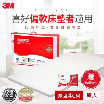 3M 防螨床墊-低密度標準型(單人)+防蹣枕心1入
