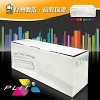 【PLIT 普利特】HP Q2612A 環保相容碳粉匣