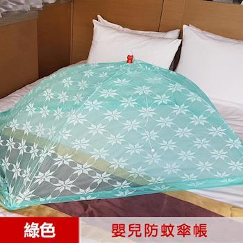 【凱蕾絲帝】台灣製造-嬰兒專用針織特多龍花紗睡簾防蚊傘型帳-4色可選