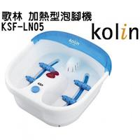 Kolin歌林氣泡滾輪SPA加熱型泡腳機 KSF-LN05