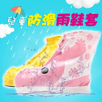 兒童防滑雨鞋套-兩款可選(1雙入)