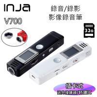 【INJA】V700 720P 錄音錄影筆視訊 攝影機+錄音筆二合一  【送32G卡+磁吸廣角鏡頭】