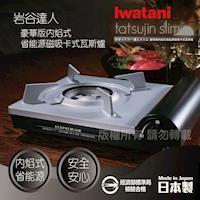 日本Iwatani岩谷豪華省能源內焰卡式爐-黑色-日本製造CB-EPR-1