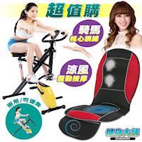 健身大師 – 超值配磁控健身騎馬健腹按摩組(健腹機/健身車)