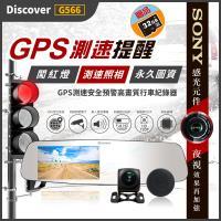 Discover G566 5吋 前後雙鏡頭 GPS測速ADAS安全預警台灣高端行車紀錄器(加碼送32G)