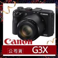 Canon佳能 PowerShot G3X 類單眼相機 (原廠公司貨)