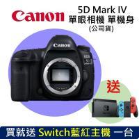 Canon佳能 EOS 5D Mark IV 單眼相機 單機身 (原廠公司貨)