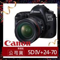 (SWITCH優惠組)Canon佳能 EOS 5D Mark IV+EF 24-70mm f/4 單眼相機 單鏡組 (原廠公司貨)