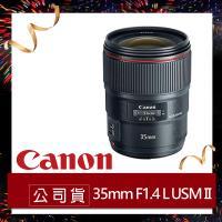 Canon佳能 EF 35mm f/1.4 L USM II 定焦鏡頭 (原廠公司貨)