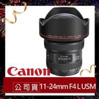 (SWITCH優惠組)Canon佳能 EF 11-24mm f/4 L USM 超廣角鏡頭 變焦鏡頭 (原廠公司貨)