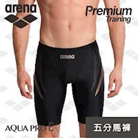 限量 秋冬新款 arena  訓練款 TMS7150MA 男士 馬褲泳褲  高彈 舒適 耐穿 抗氧化 Aqua Pro Ex系列