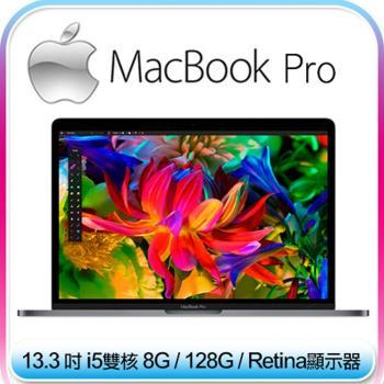 【Apple】MacBook Pro 13.3吋/i5雙核2.3GHz/8G/128G 筆電(MPXQ2TA/A) 太空灰
