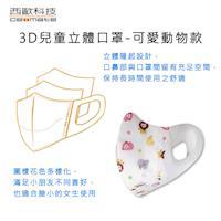 西歐科技 兒童3D款拋棄式不織布口罩-可愛動物 (50片/盒)*3盒