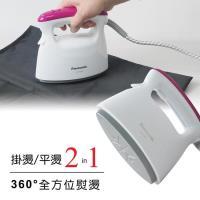 Panasonic國際牌 平燙 掛燙2合1蒸氣電熨斗NI-FS470