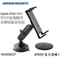 ARKON   iPad mini或7吋平板電腦用長臂吸盤車架組 RM60802T