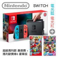 任天堂 Nintendo Switch  Joy-Con主機+超級瑪利歐奧德賽+瑪利歐賽車8 豪華版 [台灣公司貨]