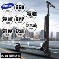 【 e路通 】ES-08 鋁合金 36V鋰電 三星電芯 LED燈 快速折疊 搭配APP功能 智能電動滑板車