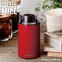 今日結帳享88折 recolte日本麗克特 Coffee Mill 磨豆機