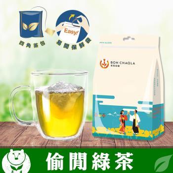 [台灣茶人]辦公室正能量-偷閒綠茶25包
