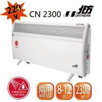 Northern北方第二代對流式電暖器房間浴室兩用CN2300