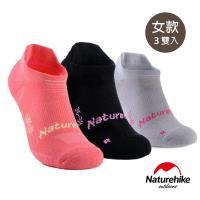 Naturehike 女款 G3快乾排汗踝襪短襪 3色組