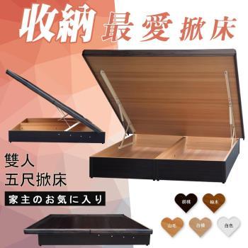 【HOME MALL-收納主義】雙人後掀床架-5尺(5色)