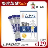 加-森下仁丹 晶球長益菌-加強保健(3包/盒)