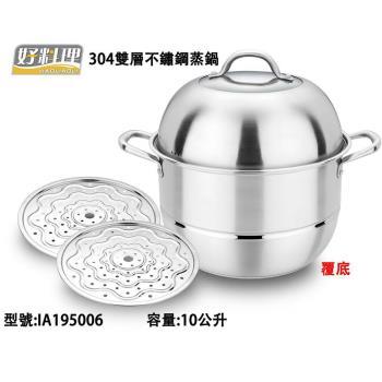 好料理 304雙層不鏽鋼蒸鍋10L