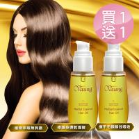 生達 Vaung 【買一送一】蘭耀草本護髮精華60ml/瓶(免沖洗 受損髮專用)