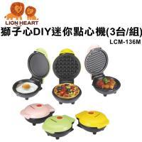 LIONHEART獅子心 DIY迷你點心機(3台/組)/鬆餅機 LCM-136M