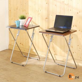 BuyJM 防潑水簡單輕巧折疊桌/2色/邊桌/NB桌