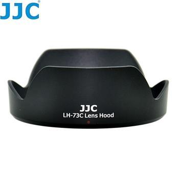 JJC副廠Canon遮光罩LH-73C(相容EW-73C)適EF-S 10-18mm f/4.5-5.6 IS STM