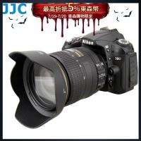 JJC副廠Nikon遮光罩LH-53相容HB-53適AF-S DX 24-120mm F/4G ED VR