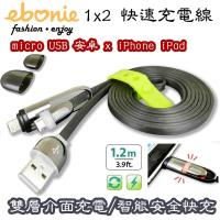 ebonie 1X2 micro USB安卓+apple Lightning 蘋果iPhone X/8/7 PLUS/ iPad充電線-1.2M