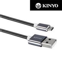KINYO Micro USB 金屬軟管極速充電傳輸線120cm