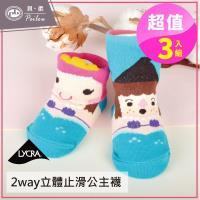 【PEILOU】貝寶童話公主寬口短襪(美人魚-3雙)