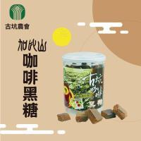 古坑農會 加比山咖啡黑糖(330g/ 罐) x2罐組