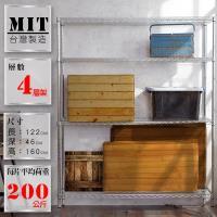 (122x46x160)工業用型鐵架 收納架 家用型鐵力士架 鐵架 4層架 KOTAS