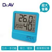 【Dr.AV】超大螢幕五合一智能數位液晶溫濕度計(TP-260B)-水漾藍