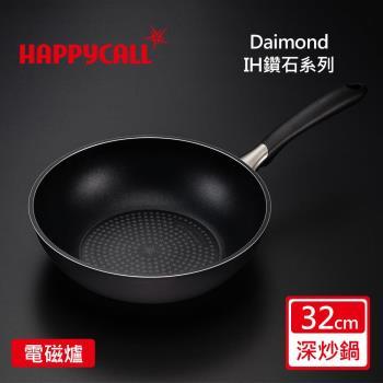 HAPPYCALL 鑽石IH不沾深炒鍋32公分