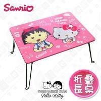 【Hello Kitty x 小丸子】超可愛聯名款 KITTY 小丸子 摺疊桌 和室桌 兒童桌 60x45x31cm(正版授權台灣製)