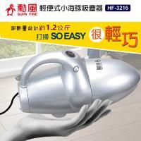 【SUPA FINE 勳風】輕便式小海豚吸塵器(有線式) HF-3216